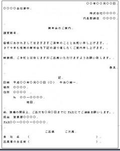 【新年会文例テンプレート画像2】