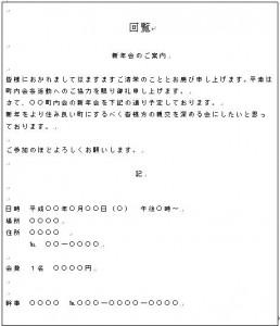 【新年会文例テンプレート画像3】